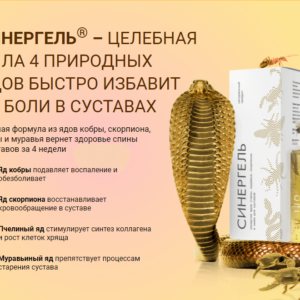 Состав мази с официального сайта, Синергель инструкция по применению