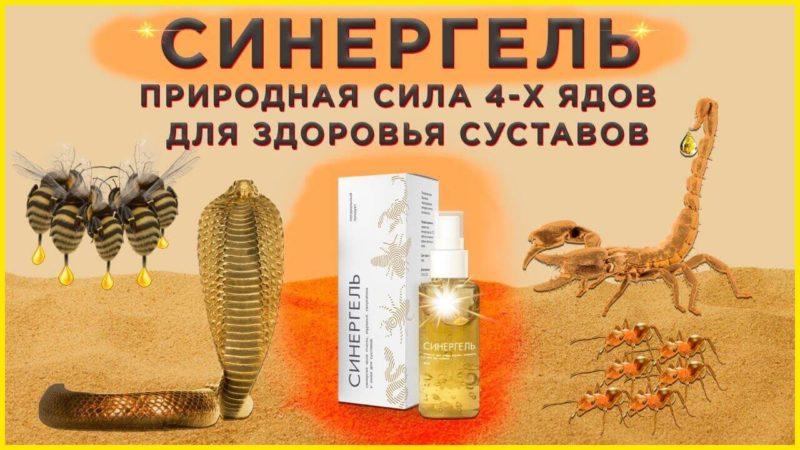 Спрей для суставов, из 4 животных экстрактов
